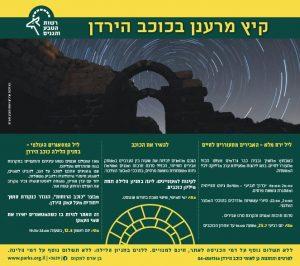 פעילות קיץ בכוכב הירדן